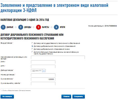 Как подать документы на налоговый вычет через личный кабинет: оформить онлайн декларацию 3-НДФЛ и заявление на возврат налога