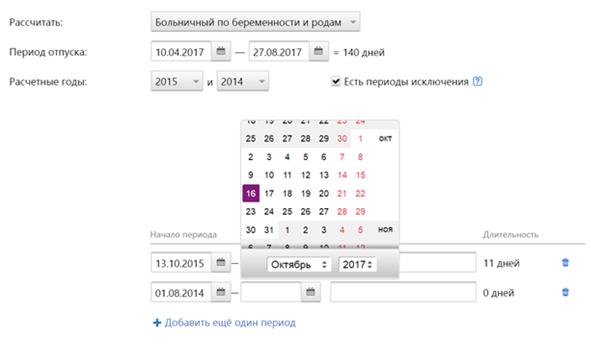 Расчет декретных в 2018 году: онлайн-калькулятор, формула и примеры, как рассчитать дату ухода в декрет