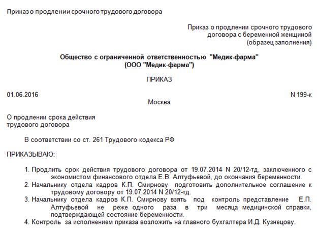 Расторжение срочного трудового договора с беременной женщиной пакет документов для получения кредита Сормовская улица