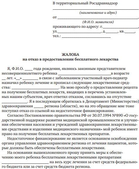 Статус малоимущая семья пермский край