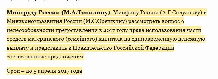 Поручение Медведева: единовременная выплата в 2017 году