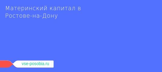 Материнский капитал в Ростове-на-Дону и Ростовской области