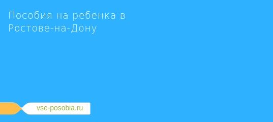 Что Полагается За Третьего Ребенка В 2019 В Ростове На Дону