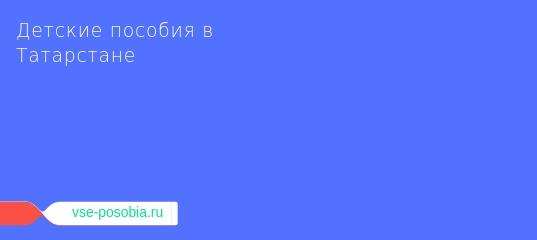 Шаймиевские 200 Тысяч Кому Положены В 2019 — Юридические Советы