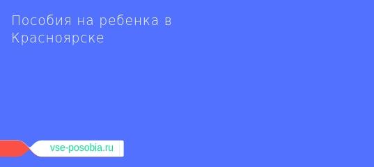 Выплаты за 3 ребенка в красноярском крае