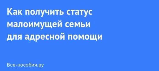 Малоимущие семьи какой доход в 2019 году ростовская обл
