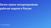 Зачем нужна четырехдневная рабочая неделя в России