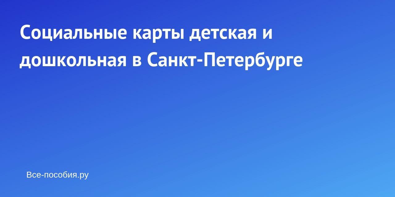 Социальные карты детская и дошкольная в Санкт-Петербурге