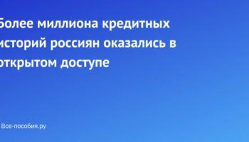 Более миллиона кредитных историй россиян оказались в открытом доступе