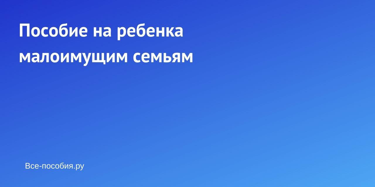 Выплаты на ребёнка малоимущим семьям в 2020 году в Москве