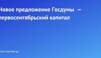 Новое предложение Госдумы — первосентябрьский капитал
