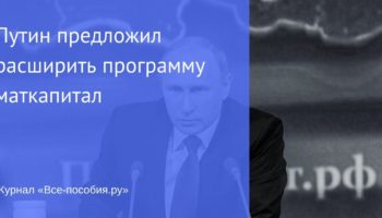 Путин о материнском капитале на первого ребенка