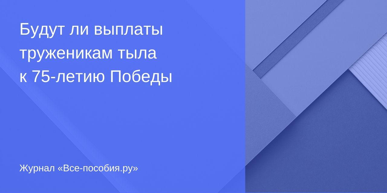 Об утверждении Правил осуществления ежемесячной денежной выплаты труженикам тыла и ветеранам труда (с изменениями на 21 июня 2019 года)