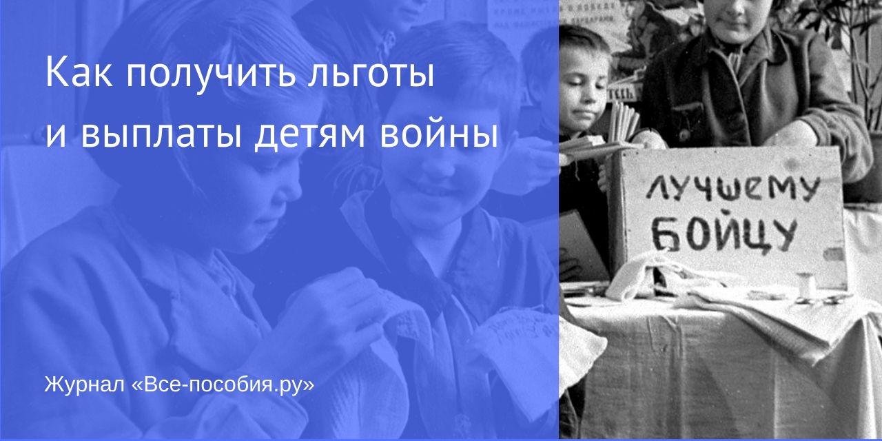 Льготы детям войны 1941 1945