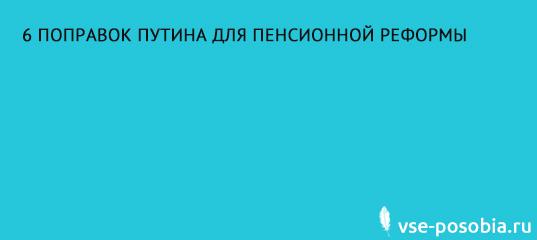 Что сказал Путин о пенсиях и пенсионном возрасте