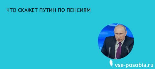 В полдень Путин выступит с телеобращением о пенсионной реформе